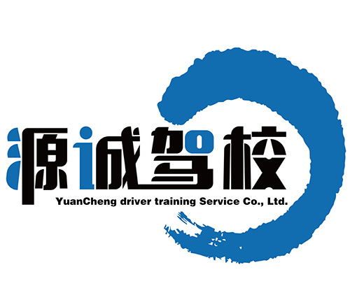 logo-源诚4196x4897.jpg